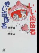 いい歯医者悪い歯医者 (講談社+α文庫)(講談社+α文庫)