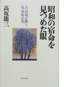 昭和の宿命を見つめた眼 父・高坂正顕と兄・高坂正堯