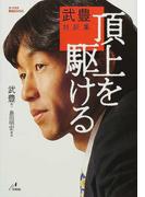 頂上を駆ける 武豊対談集 (ザ・マサダ競馬BOOKS)