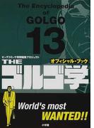 THEゴルゴ学 オフィシャル・ブック The encyclopedia of Golgo 13