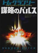 謀略のパルス (二見文庫 ザ・ミステリ・コレクション)(二見文庫)