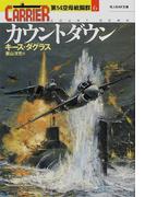 カウントダウン (光人社NF文庫 第14空母戦闘群)(光人社NF文庫)