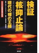 検証「核抑止論」 現代の「裸の王様」
