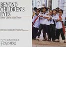 子どもの神さま アジア大自然の学校生活