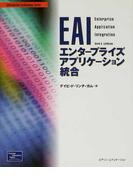 EAIエンタープライズアプリケーション統合 (Information technology series)