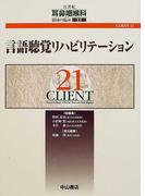 21世紀耳鼻咽喉科領域の臨床 CLIENT 21 11 言語聴覚リハビリテーション