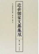 近世儒家文集集成 第11巻 尺五堂先生全集