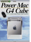 Power Mac G4 Cube (Mac freak book)