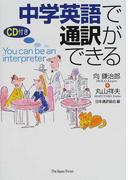中学英語で通訳ができる
