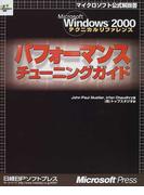 パフォーマンスチューニングガイド (マイクロソフト公式解説書 Microsoft Windows 2000テクニカルリファレンス)