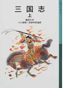 三国志 新版 上 (岩波少年文庫)(岩波少年文庫)