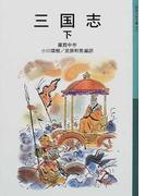 三国志 新版 下 (岩波少年文庫)(岩波少年文庫)