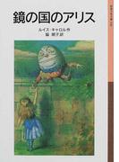 鏡の国のアリス (岩波少年文庫)(岩波少年文庫)