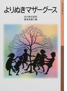 よりぬきマザーグース (岩波少年文庫)(岩波少年文庫)