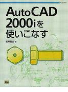 AutoCAD 2000iを使いこなす