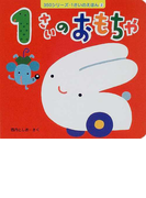 1さいのおもちゃ (350シリーズ 1さいのえほん)