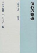 茶道学大系 別巻 海外の茶道