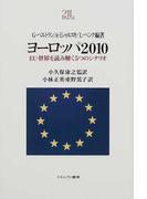 ヨーロッパ2010 EU・世界を読み解く5つのシナリオ (Minerva21世紀ライブラリー)