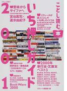 ことし読む本いち押しガイド 2001 (リテレール別冊)