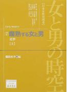 女と男の時空 日本女性史再考 7 爛熟する女と男 上 (藤原セレクション)