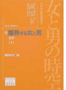 女と男の時空 日本女性史再考 8 爛熟する女と男 下 (藤原セレクション)