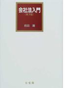 会社法入門 第7版