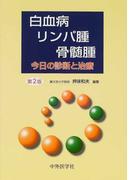 白血病・リンパ腫・骨髄腫 今日の診断と治療 第2版