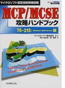 MCP/MCSE攻略ハンドブック マイクロソフト認定技術資格試験 70−215:Windows 2000 Server編