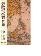 失敗の本質 日本軍の組織論的研究 (中公文庫)(中公文庫)