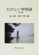 たのしい中国語 2訂版