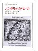 シンボルのメッセージ (叢書・ウニベルシタス)