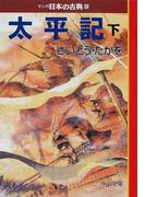 マンガ日本の古典 20 太平記 下巻 (中公文庫)(中公文庫)