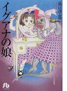 イグアナの娘 (小学館文庫)(小学館文庫)