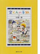 空くんの手紙 1 (集英社文庫 コミック版)(集英社文庫コミック版)