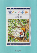 空くんの手紙 2 (集英社文庫 コミック版)(集英社文庫コミック版)