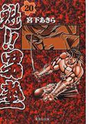 魁!!男塾 20 (集英社文庫 コミック版)(集英社文庫コミック版)