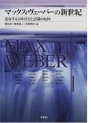 マックス・ヴェーバーの新世紀 変容する日本社会と認識の転回
