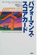 パフォーマンス・スコアカード 全員参画型経営における業績管理システムの作り方
