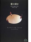 愛の続き (Crest books)