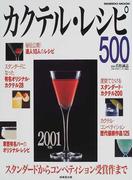 カクテル・レシピ500 スタンダードからコンペティション受賞作まで 2001年版 (Seibido mook)
