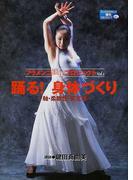 踊る!身体づくり 軸・柔軟性・安定感 (フラメンコ強化プロジェクト)