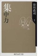 集中力 (角川新書)(角川oneテーマ21)