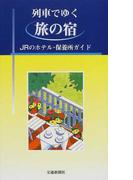 列車でゆく旅の宿 JRのホテル・保養所ガイド