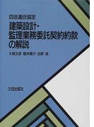四会連合協定建築設計・監理業務委託契約約款の解説