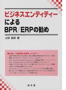 ビジネスエンティティーによるBPR/ERPの勧め