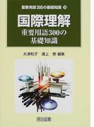 国際理解重要用語300の基礎知識 (重要用語300の基礎知識)