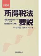 所得税法要説 税金管理会計論へのアプローチ 理論と計算と実務 3訂版