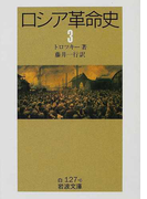 ロシア革命史 3 (岩波文庫)(岩波文庫)