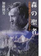 森の聖者 自然保護の父ジョン・ミューア (小学館ライブラリー)