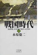 戦国時代 16世紀、日本はどう変わったのか 下 (小学館ライブラリー)